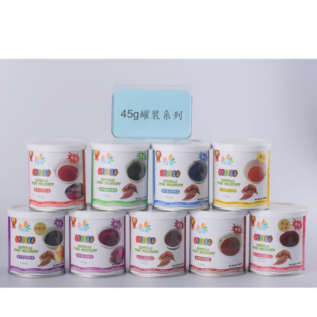 采鴻天然食用色素粉末 (45g/罐系列,共9色)