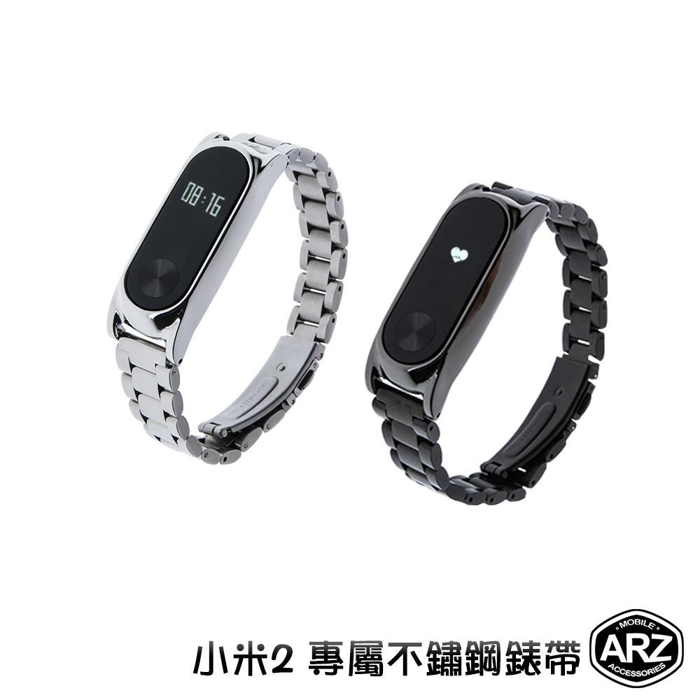 MIJOBS MI 小米手環2代專屬不鏽鋼錶帶 格朗鋼錶帶 金屬替換錶帶腕帶 小米手環2磁吸式三珠錶鏈鋼帶 ARZ