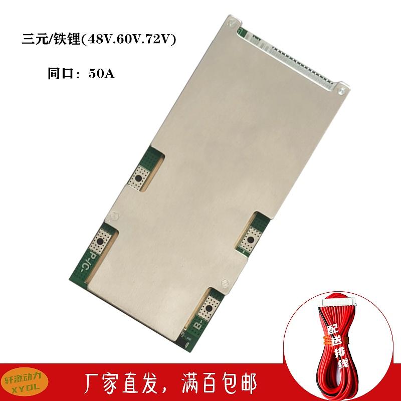 72V20串21串24串磷酸鐵鋰保護板18650聚合物電動車鋰電池盒保護板 8aD1