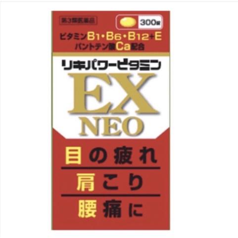 米田合利他命 EX NEO 300錠