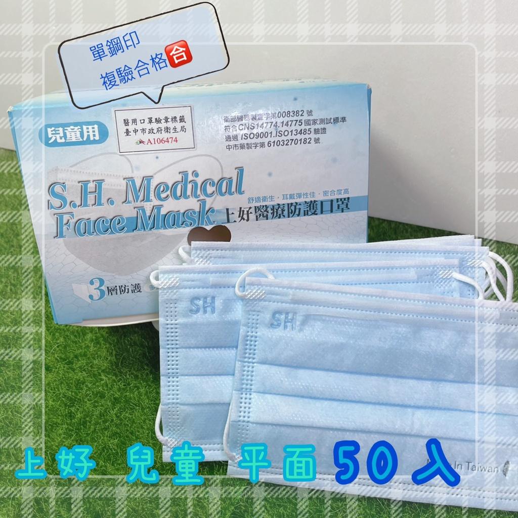 【信男藥局】上好★兒童平面★醫療口罩★台灣製★醫用口罩檢驗合格販售