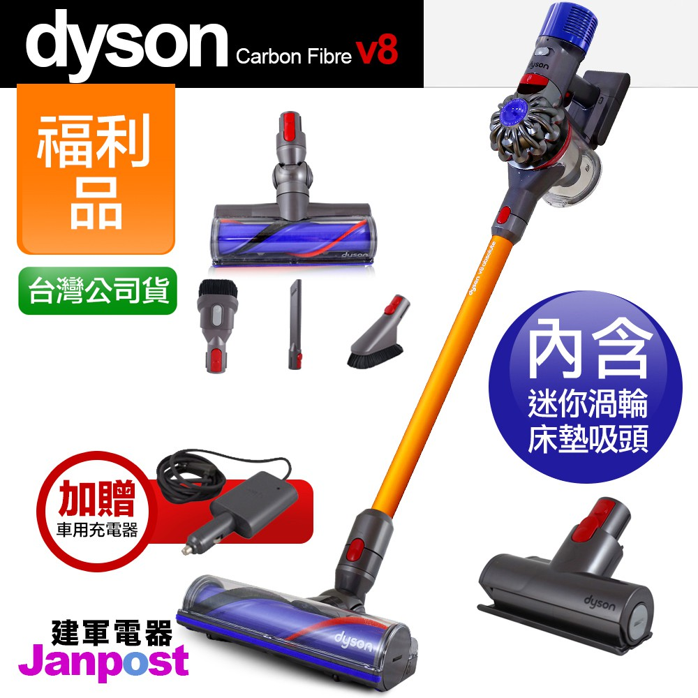 [福利品]台灣公司貨 Dyson 戴森 V8 SV10E Carbon motorhead 無線吸塵器 吸力比V10大