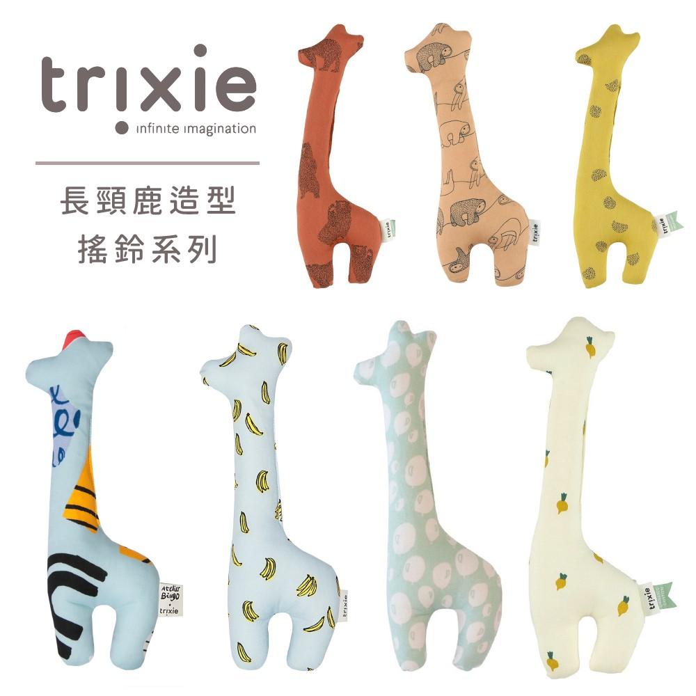 比利時 Trixie 長頸鹿造型搖鈴 多款可選