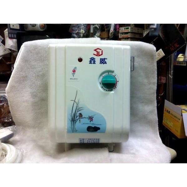 *水電DIY*鑫威牌 瞬間熱水器/電能熱水器/即熱式熱水器 出租套房 個人衛浴 餐廳廚房 體積小不佔空間 台灣製造