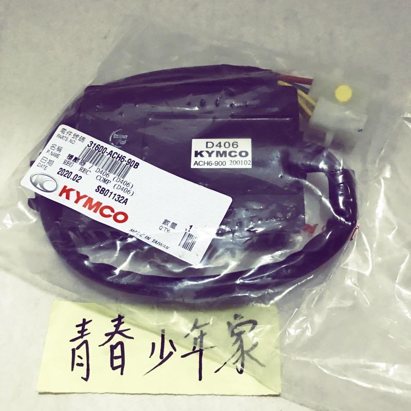 《青春少年家》KYMCO 光陽 原廠 雷霆S ACH6 31600 雷霆S125 150 整流器 電子 穩壓器