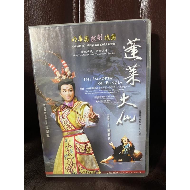 蓬萊大仙 明華園戲劇總團 平裝版Dvd八成新讀取正常