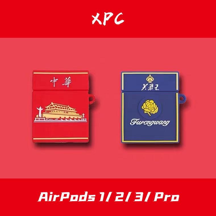 創意煙盒中華airpods保護套 2蘋果無線藍牙AirPods Pro3代耳機軟殼