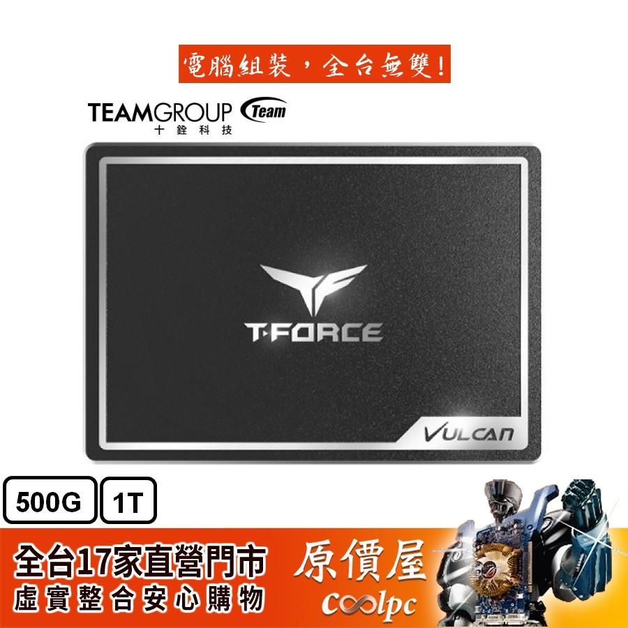 TEAM十銓 T-Force Vulcan 火神 500GB 1TB 2.5吋/三年保/SSD固態硬碟/原價屋