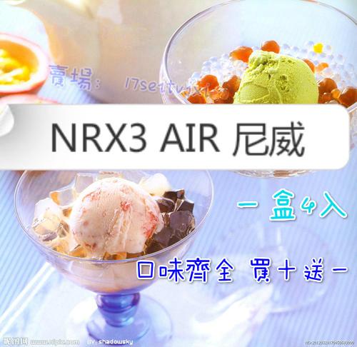 正品 NRX3糖果 NRX3 NRX3風味糖果 原裝公司貨 補充包 一盒四入 陶瓷芯 悅刻糖果 維刻糖果