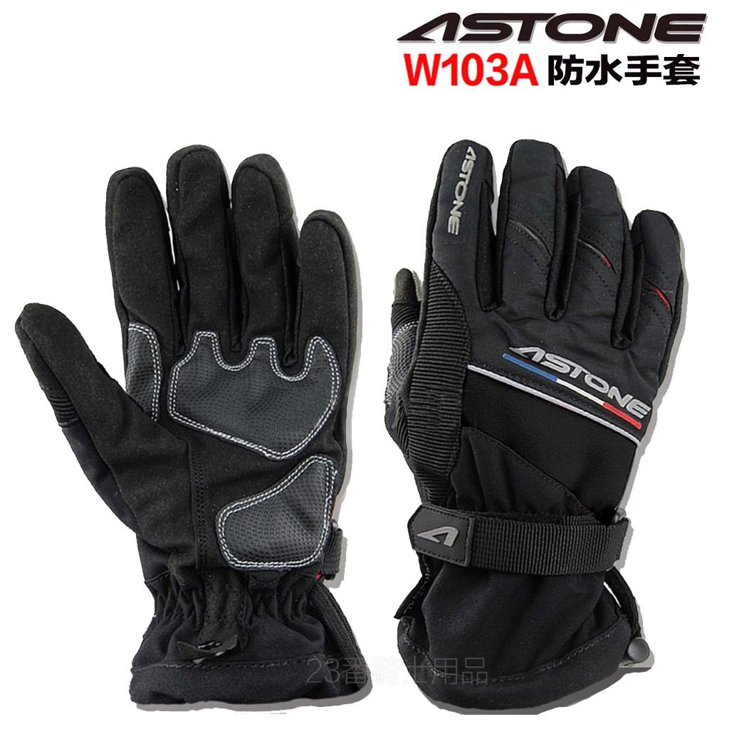 ASTONE W103A 防水手套 黑色 防水 防寒 保暖 3C手機 指尖 觸控 3M 保溫棉 冬季手套
