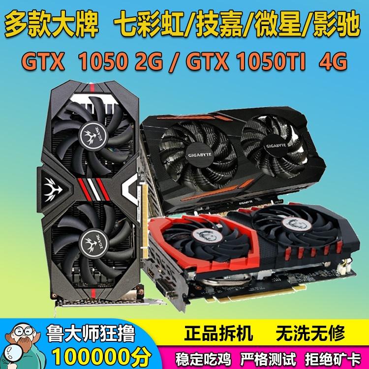 七彩虹索泰技嘉GTX1050TI 2G 4G電競顯卡二手臺式機電腦LOL吃雞卡