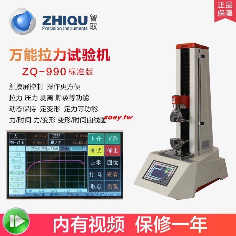 智取電動微機控制萬能拉力試驗機電子拉伸壓縮拉力測試儀ZQ-990