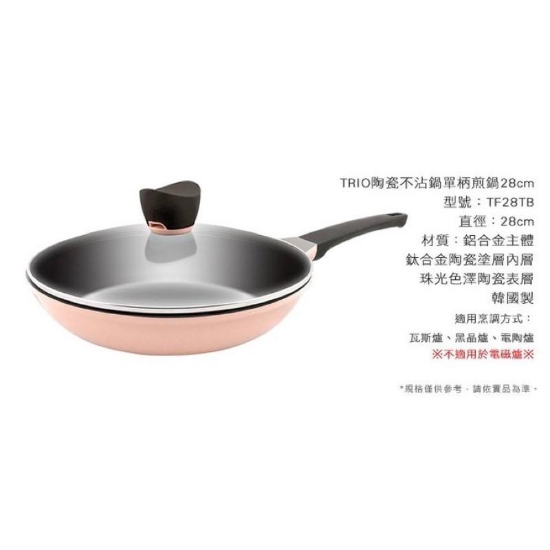 美國康寧 CorningWare TRIO 陶瓷不沾鍋 28cm 單柄煎鍋附玻璃蓋粉杏色