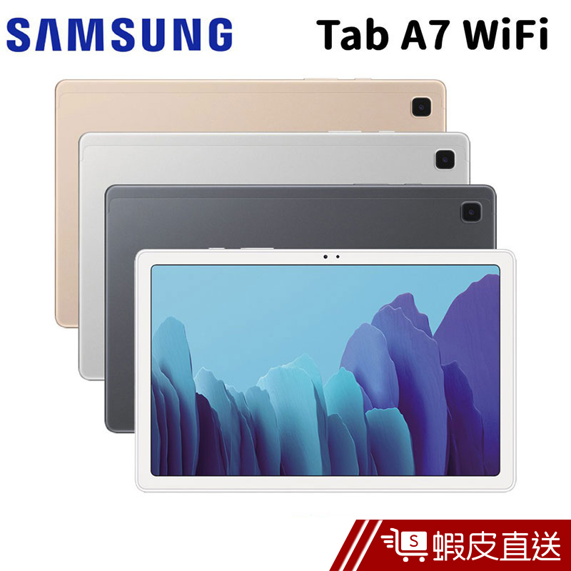 Samsung Galaxy Tab A7 SM-T500 WiFi (3G/32G) 平板電腦  現貨 蝦皮直送