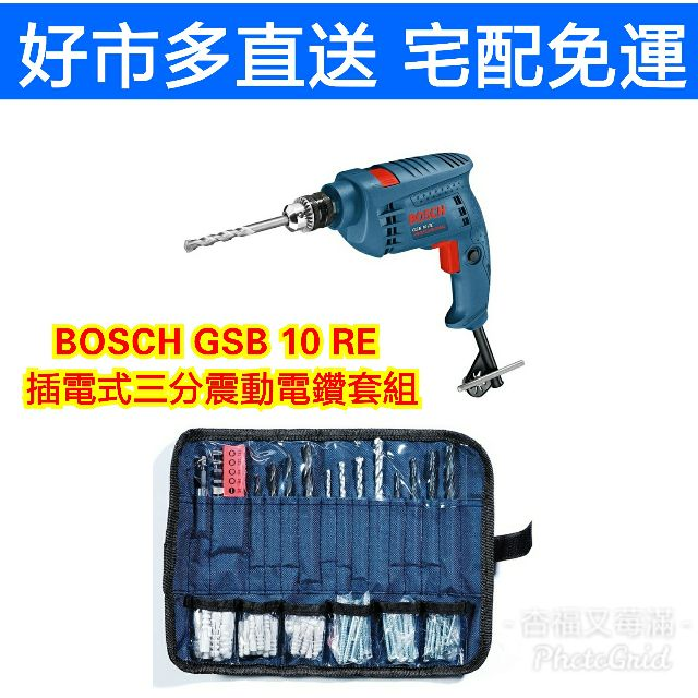 Bosch X-Line 電動工具配件70件組 好市多 工具箱 博世插電式三分震動電鑽套組 插電式四分震動電鑽套組
