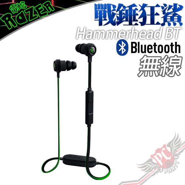 PC PARTY 雷蛇 Razer Hammerhead BT  戰錘狂鯊  無線藍芽入耳式耳麥組