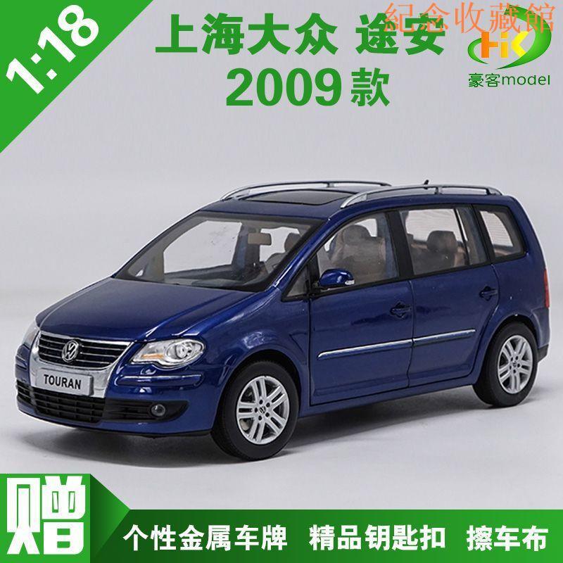 【汽車模型】1:18 原廠 上海大眾 途安 2009款 TOURAN 合金仿真汽車模型 絕版