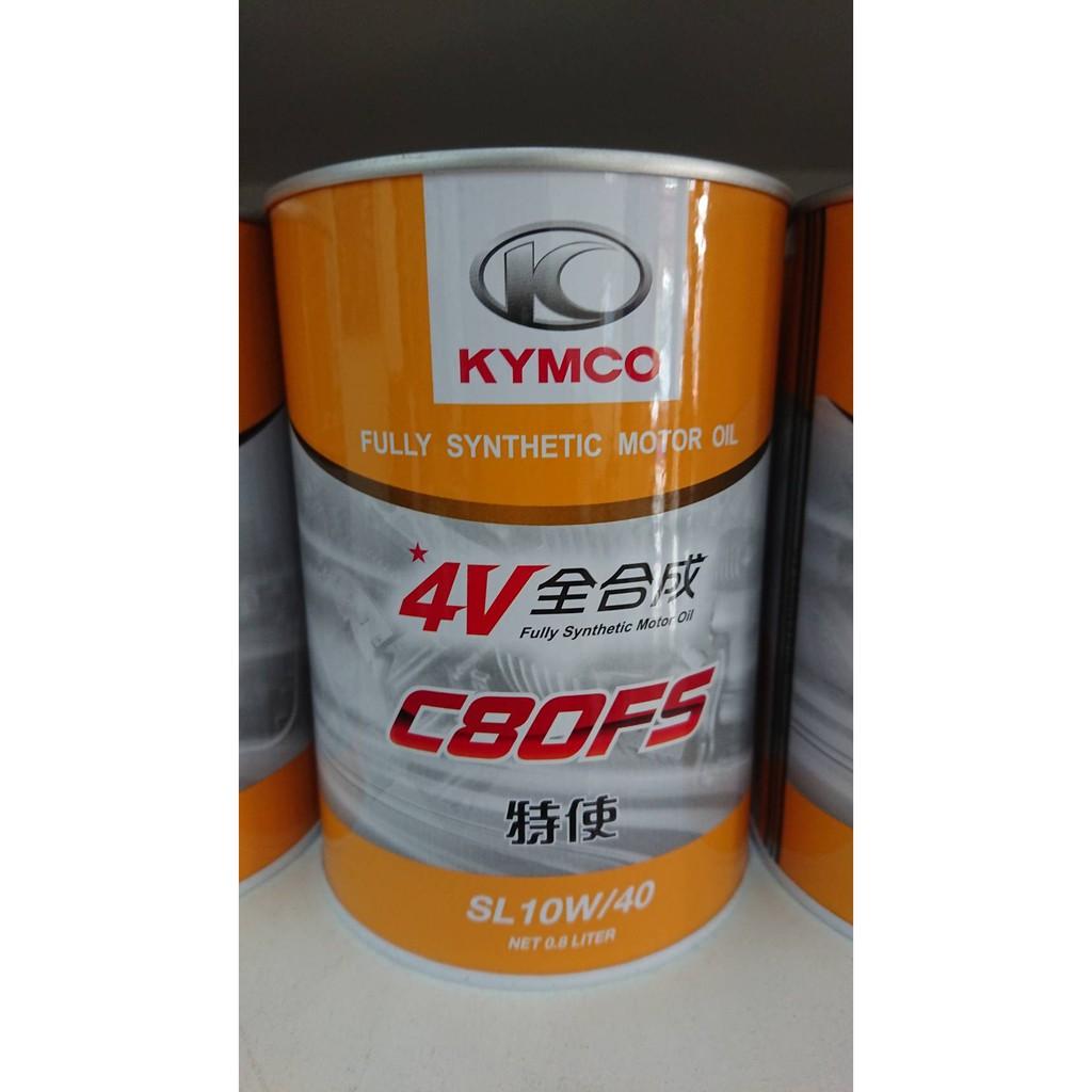 【UMX北武】KYMCO 光陽 原廠4V全合成機油 C80FS 10w40 800cc VJR MANY GP