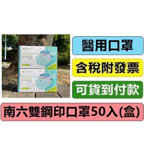 👉現貨🌟南六醫用口罩-雙鋼印(50入)盒 蘋果綠 (符合國家標準規定) # 南六 雙鋼印 醫用口罩 MD 台灣製造