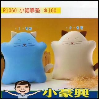 【小豪興】家政美勞抱枕材料R1060小貓靠墊材料 高雄市