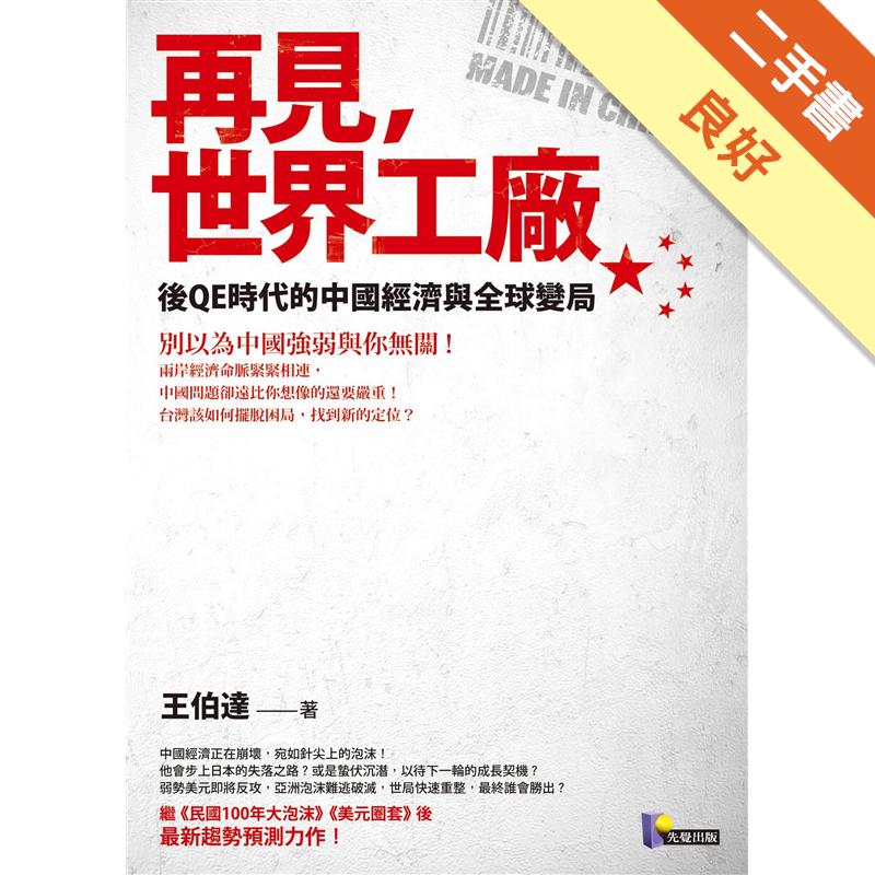再見,世界工廠後QE時代的中國經濟與全球變局[二手書_良好]3076