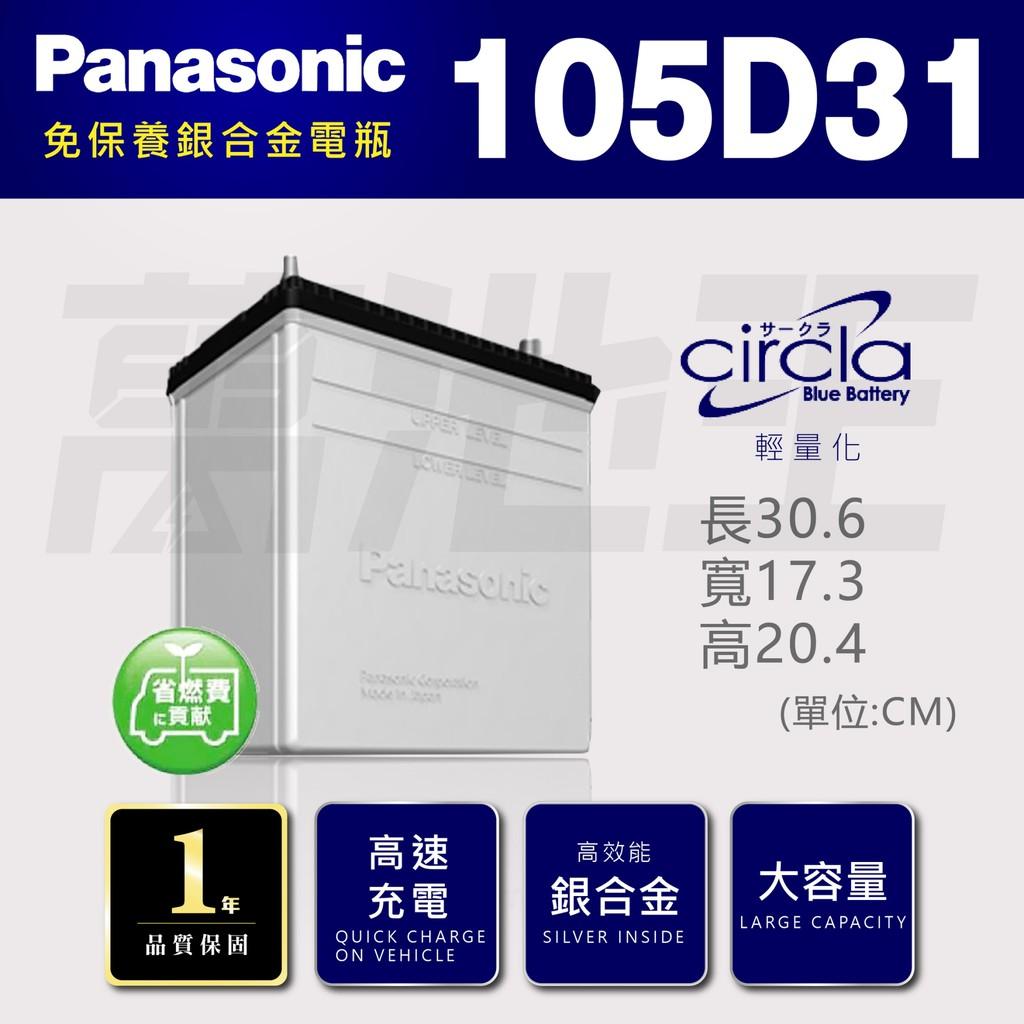 【國際牌 105D31、145D31、T110 】國際牌 Panasonic 日本製造 銀合金 汽車電瓶