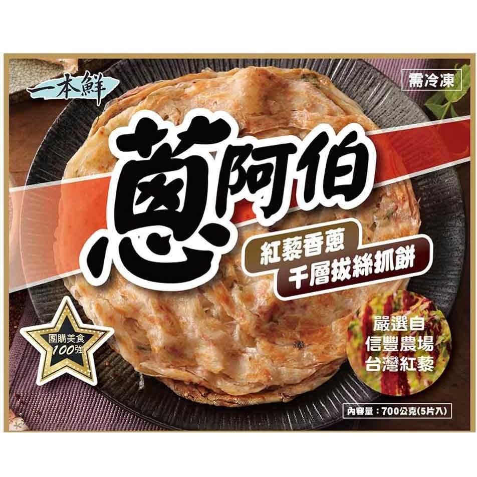 蔥阿伯-紅藜香蔥千層拔絲抓餅(5片)(五辛素)