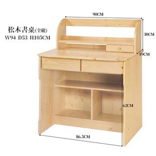 21 輕鬆購-松木色實木3.1尺二抽置物書桌/ 電腦桌-全組 GD780-8 桃園市