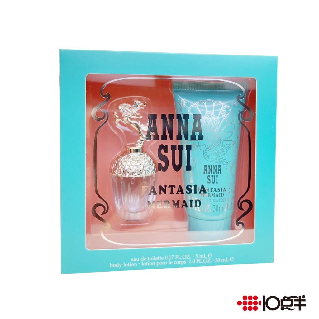 ANNA SUI 安娜蘇 童話美人魚 女性淡香水5ml小香禮盒  (兩件組)〔 10點半香水美妝 〕
