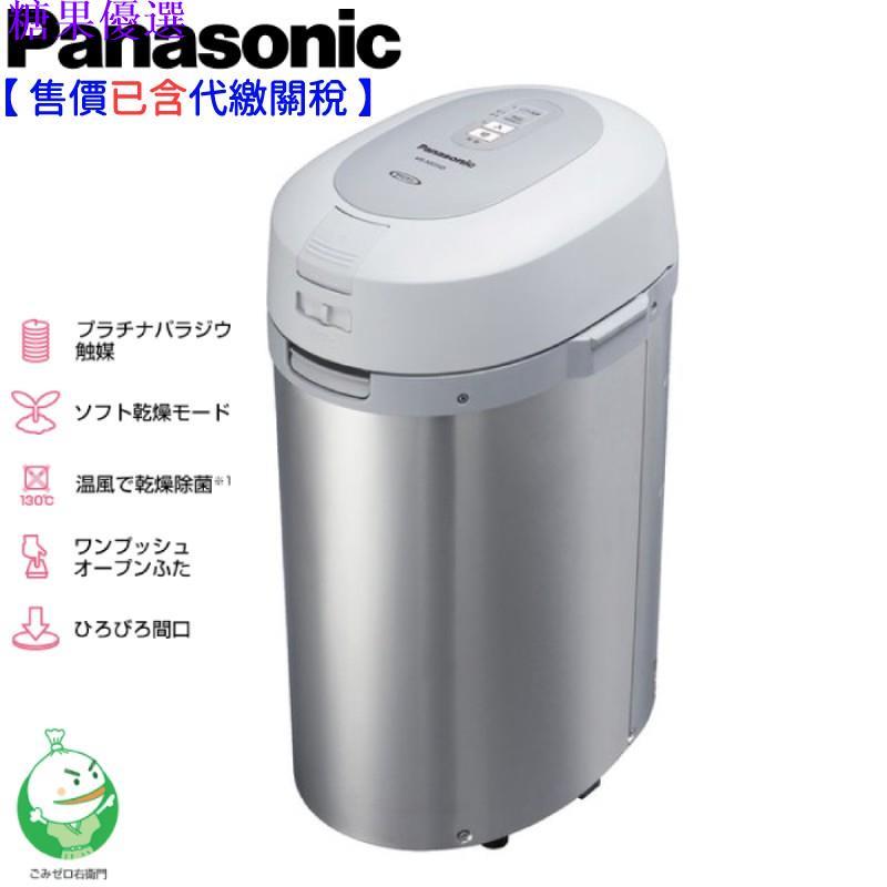 【台灣現貨免運】Panasonic MS-N53XD 溫風式廚餘處理機 廚餘機 含稅空運直送 日本 國際牌 除菌 MS-