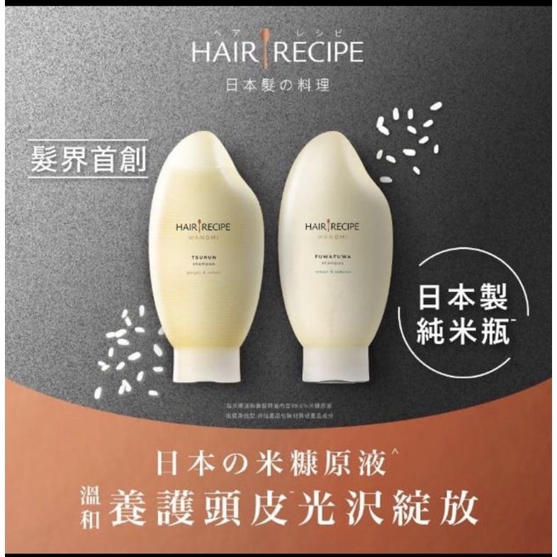 【Hair Recipe】米糠 溫養洗髮精/護髮素 日本髮的料理 純米瓶(檸檬生薑-洗髮精 / 護髮素)