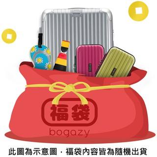 Bogazy 拉鍊/ 飛機輪/ PC 可加大海關鎖/ 行李箱 超值福袋組 18吋20吋 (小) 台北市