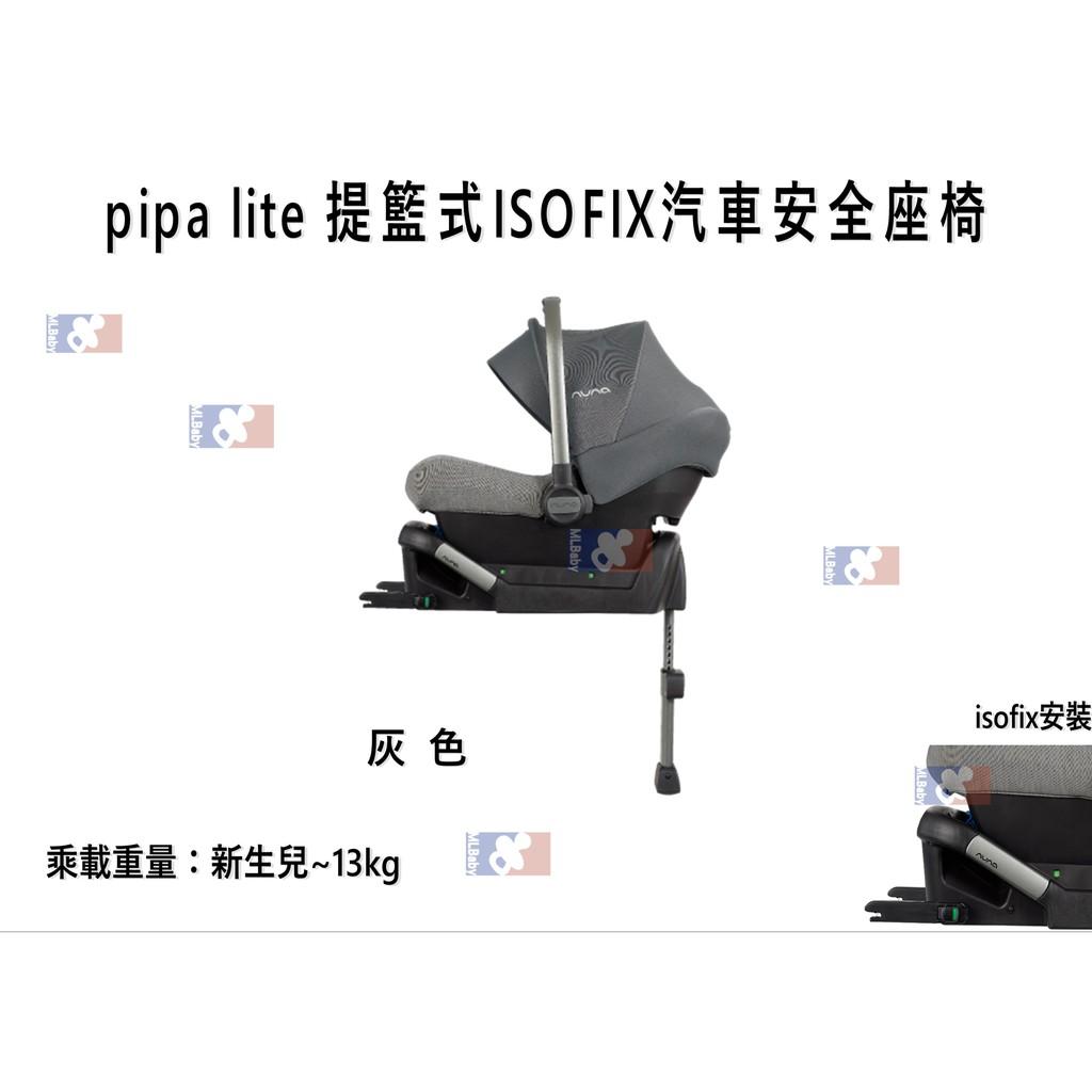 免運 荷蘭 NUNA PIPA lite 提籃汽座 含專用isofix底座 原廠貨源