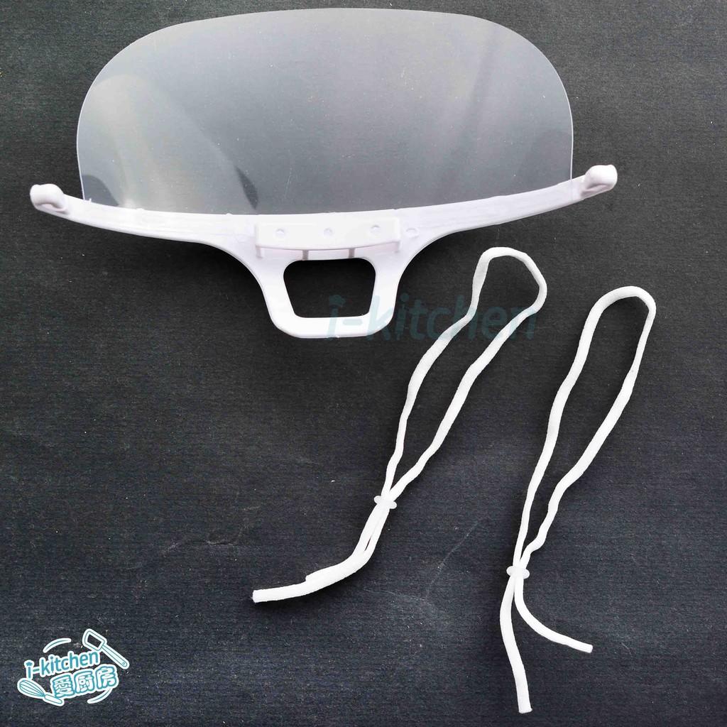 1入 獨立包裝 微笑口罩 透明口罩 衛生口罩 塑膠口罩 餐飲口罩 小吃口罩 服務業 餐飲店 微笑 口罩【愛廚房】