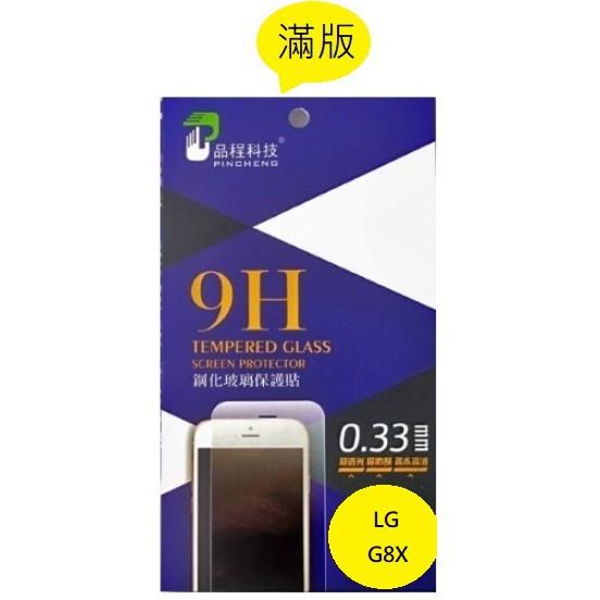 LG G8X ThinQ  品程 鋼化9H玻璃 保護貼 防爆 強化 0.33mm 非滿版