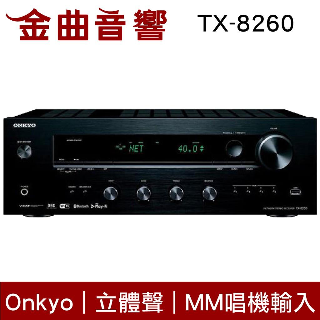 Onkyo 安橋 TX-8260 網路 立體聲 綜合擴大機 | 金曲音響