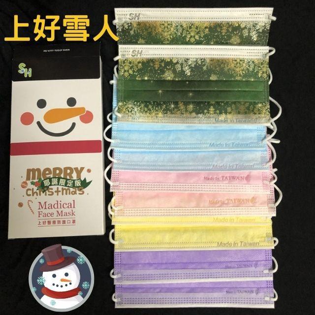 💓 💓 💓上好 醫療防護口罩 ♡♡『聖誕限定版』10入裝 ⛄⛄⛄