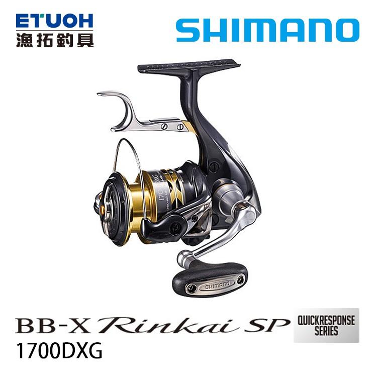 SHIMANO 15 BB-X 鱗海 RINKAI SP 1700DXG [漁拓釣具] [磯釣捲線器][1月中後到貨]