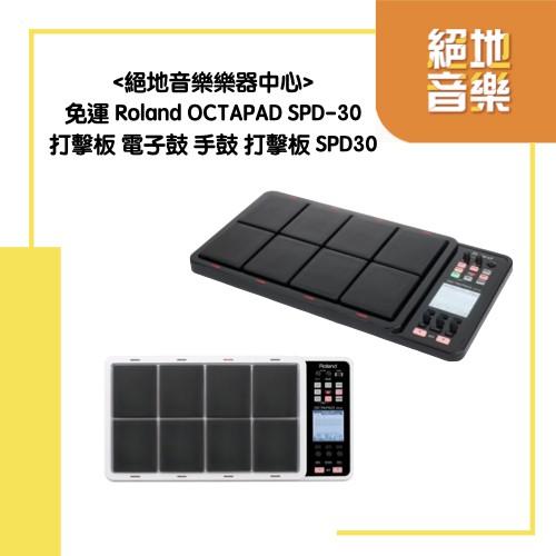 免運 Roland OCTAPAD SPD-30 打擊板 電子鼓 手鼓 打擊板 SPD30 <絕地音樂樂器中心>
