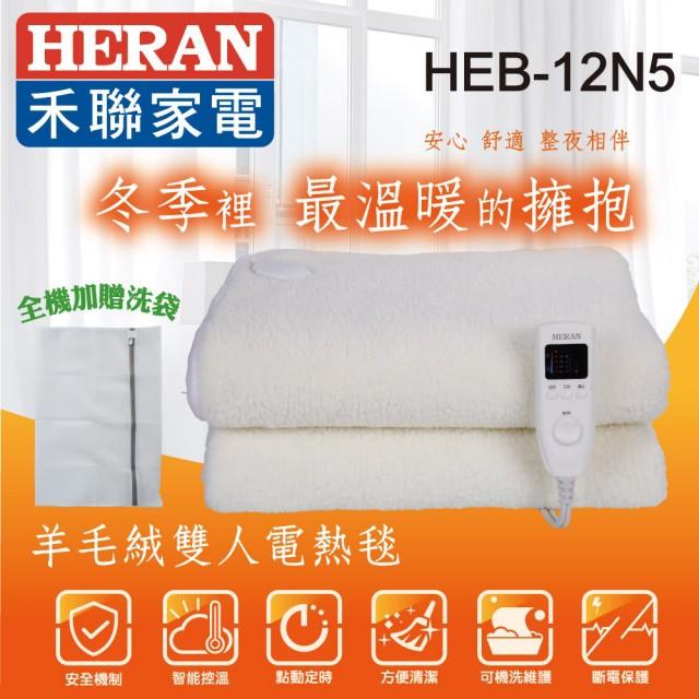 HERAN 禾聯 羊毛絨雙人電熱毯 HEB-12N5