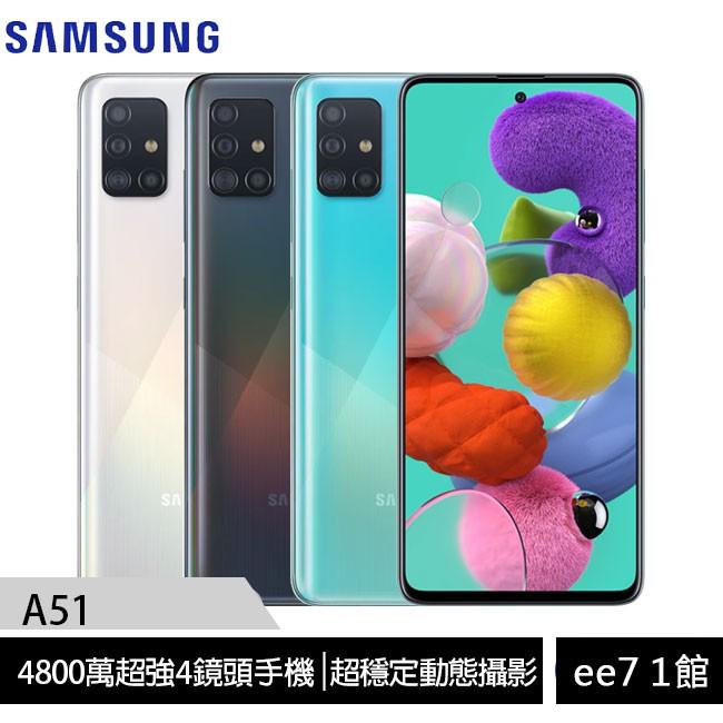 SAMSUNG Galaxy A51 (SM-A515) (6G/128G) 4800萬超強4鏡頭手機 [ee7-1]【優惠訊息】獨家贈EAR-A3立體聲無線藍芽耳機+2/29前登錄送閃充行動電源【商