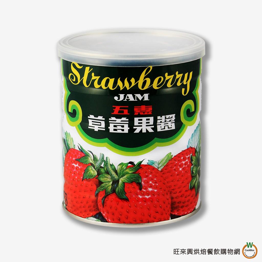 五惠 草莓果醬2號罐 900g (總重 :1100g ) / 罐