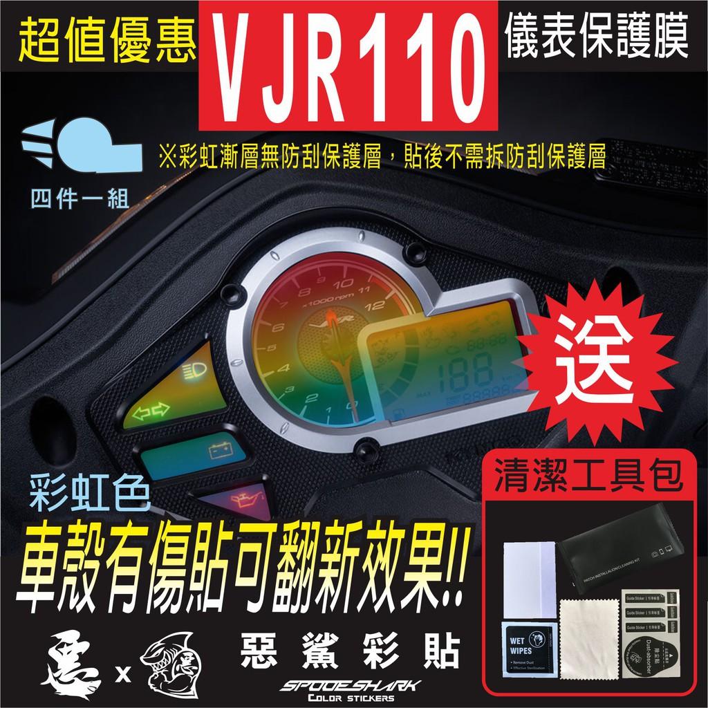 VJR 110 儀表板  儀錶板 自體修復膜 保護膜 機車螢幕 惡鯊彩貼