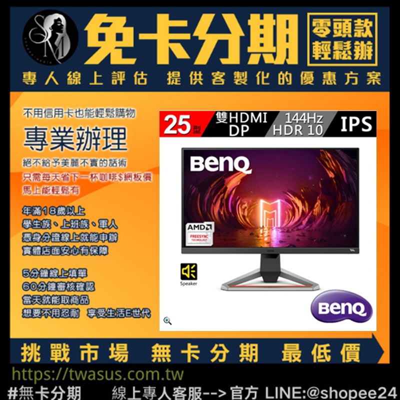 【BenQ】EX2510 IPS 電競螢幕 無卡分期/免卡分期/分期線上申辦