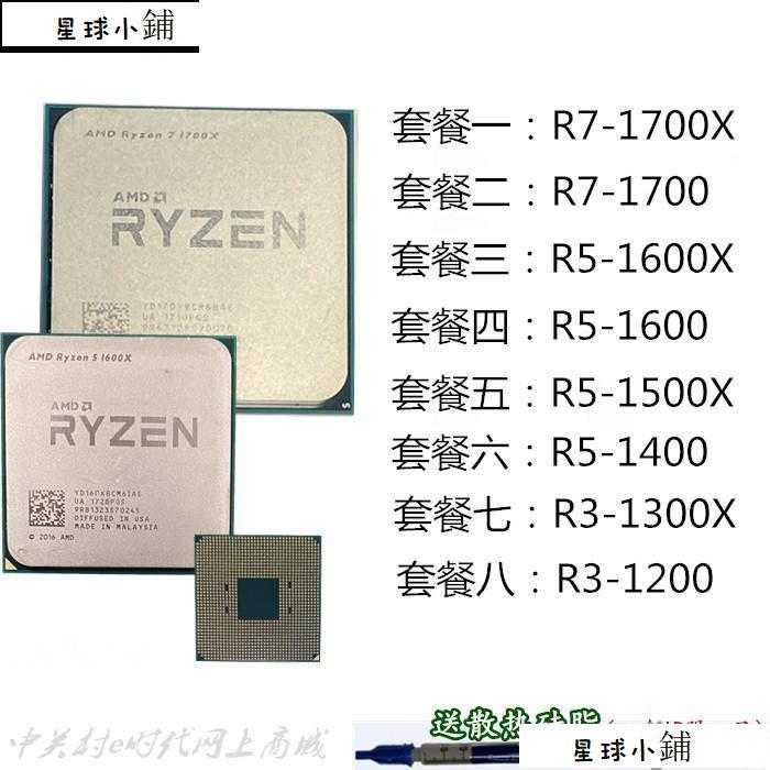 【星球小鋪】☆☆ AMD Ryzen7 銳龍7 1700X R5 1600X 1500X R3 1200CPU8/10