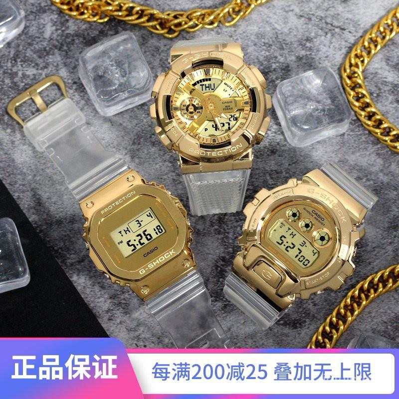 卡西歐新款冰川金透明方塊手錶男GSHOCK限定GM-110/6900/5600SG-9 8E3W