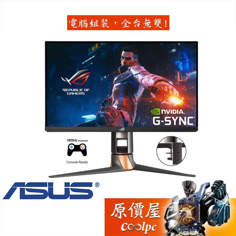 ASUS華碩 PG259QNR 1ms/IPS/360Hz/無喇叭/螢幕/原價屋