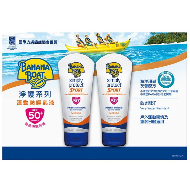 美妝保健系列🔥Banana Boat 香蕉船 淨護系列運動防曬乳液 180毫升X2條