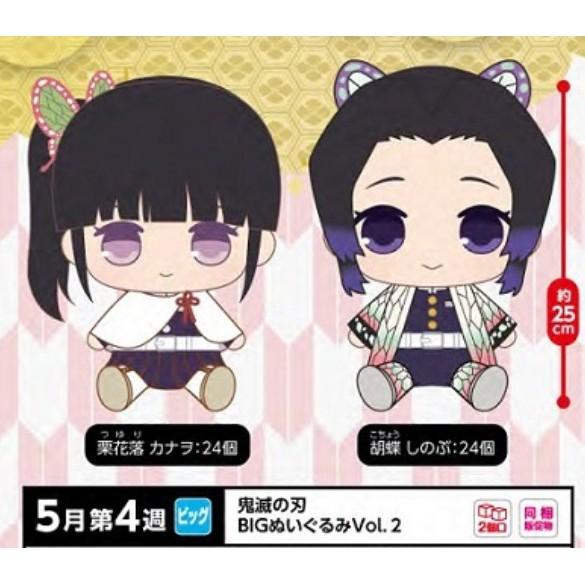 5月 FuRyu 鬼滅之刃 BIG絨毛vol.2 香奈乎 蝴蝶忍 坐姿 娃娃 玩偶 全兩種 一套兩款 景品