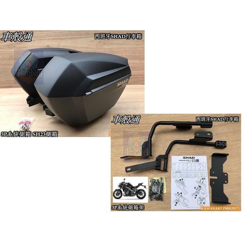 [車殼通]西班牙SHAD行李箱 3P系統側箱 SH23側箱一組2個+KAWASAKI Z900(2017).3P側架